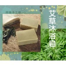 艾草沐浴皂