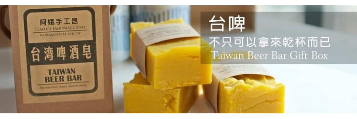 台灣啤酒皂